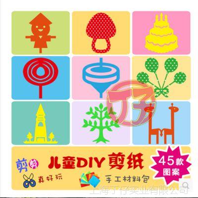 供应DIY剪纸手工材料包素材儿童剪窗花羊年批发(ABCDE单选)