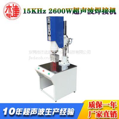 东莞杰达供应超声波塑焊机,塑料焊接机