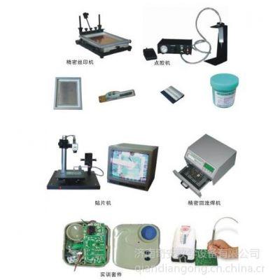 供应QA-DX-2014 SMT表面贴装焊接实训系统