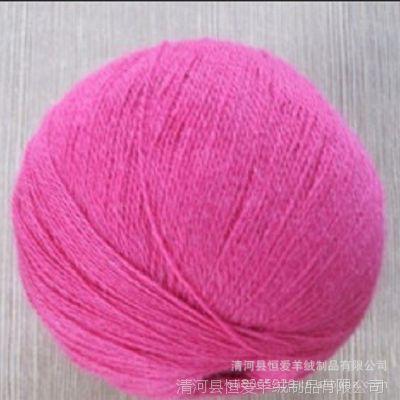 厂家批发供应21支3股手编羊绒线 羊绒纱线 恒爱羊绒毛线批发厂家