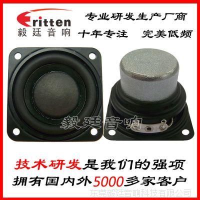 供应蓝牙音箱喇叭 小喇叭 45mm纸盆内磁全频喇叭 扬声器生产厂家