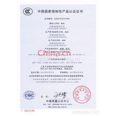 3C强制认证BVBLVBVR