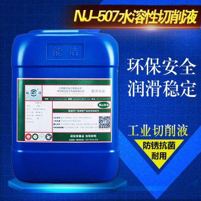 能洁化工 CNC数控车床 磨削液价格 抗硬水性能佳 渗润性能佳 工业清洗剂 NJ-507水溶性切削液