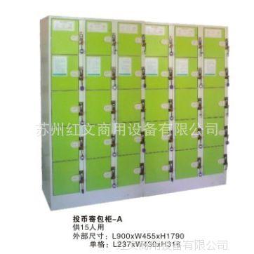 【厂家直销】钢板制超市专用储存柜 投币寄存柜 可加工定