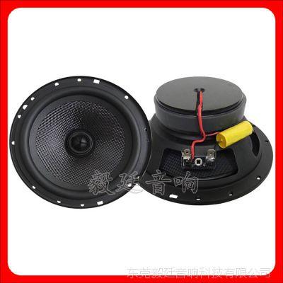 喇叭厂家生产 汽车音响喇叭 车载喇叭 6.5寸同轴扬声器
