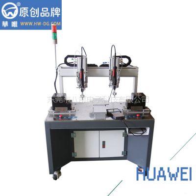 供应华唯HW-54411ST双电批单平台自动锁螺丝机