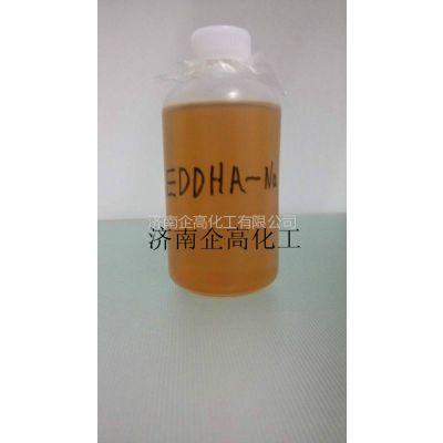 供应EDDHA-Na