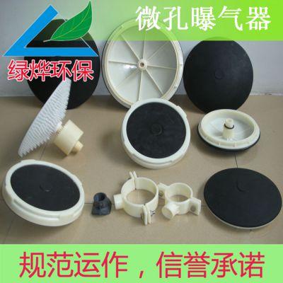 绿烨环保供应 水处理曝气器 曝气器