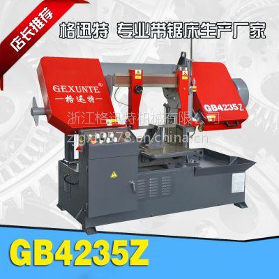 江苏格迅特双立柱中间下料金属带锯床生产厂家 GB4235Z