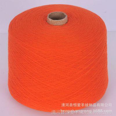 恒爱厂家批发鄂尔多斯山羊绒线 特价羊毛线 超柔软 抗起球羊毛线