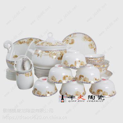 千火陶瓷 景德镇陶瓷餐具厂家批发碗盘碟