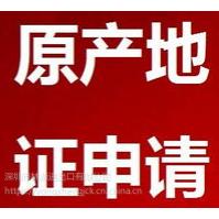 代理中国出口澳洲办理优惠产地证FTA 签证