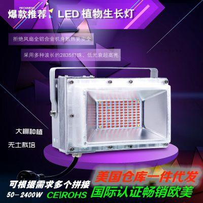 优信光 LED植物生长灯 大麻生长补光灯 50W 100颗全光谱SMD2835灯珠