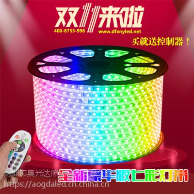 奥光达 厂家直销 LED防水灯带5050RGB七彩变色灯带高亮客厅吊顶纯铜线5050贴片灯带
