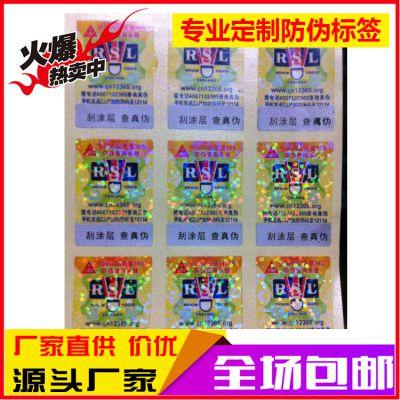 供应 惠州 汕尾 电池防伪标签 移动电源防伪 五金产品防伪标签