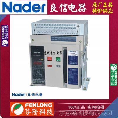 NPW1-2000/1600A万能断路器固定式-良信电器