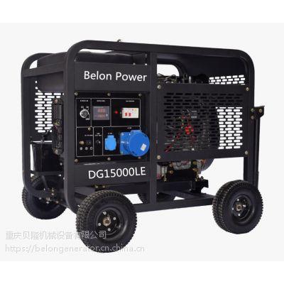 DG15000LE-3D贝隆通用10KW等功率柴油发电机组12KVA3D柴油发电机凯马动力神驰电机