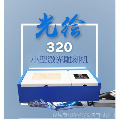 光绘3020小型雕刻机激光刻章机光敏机小工艺品 奖杯梳子激光刻字