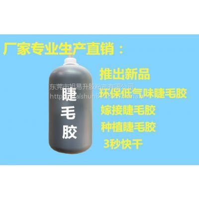 生产3秒XYSH快干低气味黑胶 睫毛胶水 嫁接种植胶水