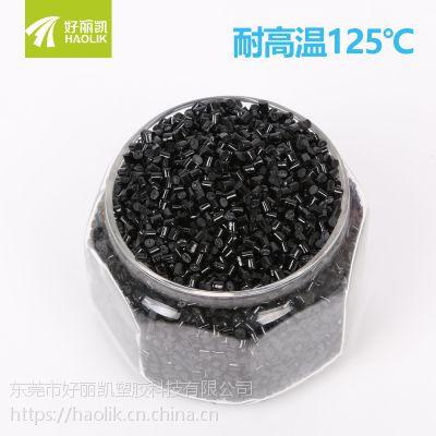 厂家直销 PC黑色 120度不变形 耐高温阻燃高流动耐摔 PC注塑加工