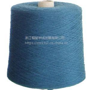 桐基 供应36支超细美丽诺羊毛绒线 山羊绒色纱 大量现货