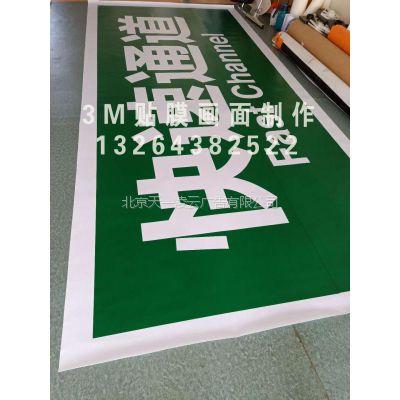 北京专业3M贴膜画面制作加工,包括银行、地产,餐饮等多个领域。使用3M即时贴灯箱布为材料,保质保量。