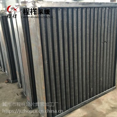 工业钢制翅片管散热器 高频焊翅片管程祥散热器