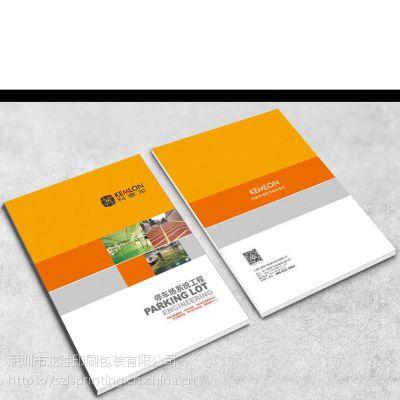 深圳宣传册设计 图册 画册排版设计 彩页 折页说明书印刷定做