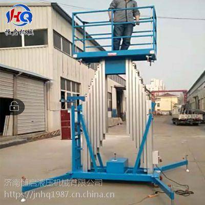 济南恒启促销SYL10-200双柱铝合金升降机10米移动式升降台