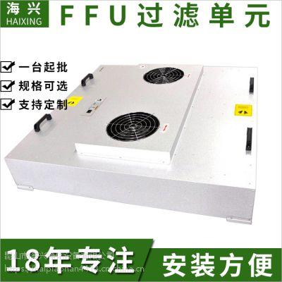 供应宜兴FFU风机过滤单元