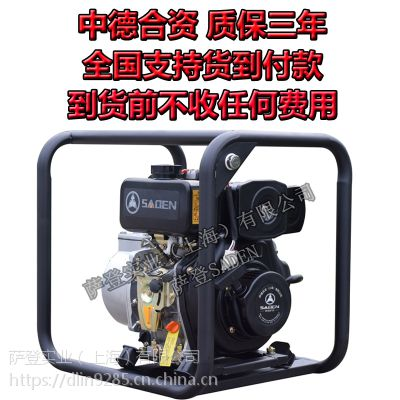 萨登2寸柴油自吸水泵(铁泵)小型DS40X(E)
