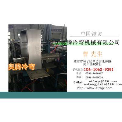 基业箱冲孔、成型冷弯设备(潍坊奥腾冷弯)
