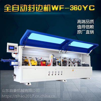 供应木工机械全自动封边机 板式家具生态板贴边机预铣双修 厂家直销