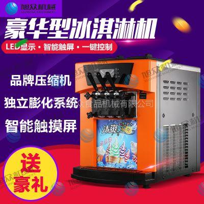 旭众BQL-928T台式冰淇淋机 软冰淇淋机 双色冰淇淋机
