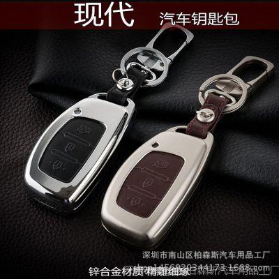适用于现代名图IX3525瑞纳领动朗动胜达途胜索89金属车钥匙包壳