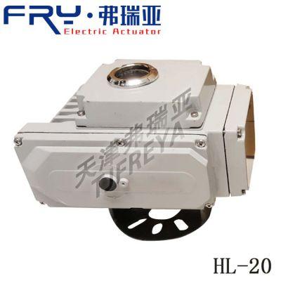 弗瑞亚 HL-20 开关型 电动执行机构 阀门电动头 HL-50