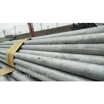 浙江现货2205双相不锈钢管正品假一赔十化工设备配套配货到厂