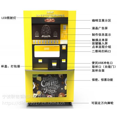 DIKUP-自动咖啡机丨24H共享自助式现磨咖啡饮品制作零售平台