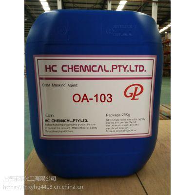 德国GP高效率1335-46-2气味遮蔽剂OA-103