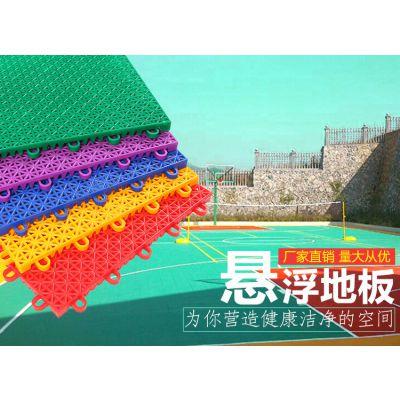 广西南宁悬浮拼装地板质量怎么选择 飞跃体育