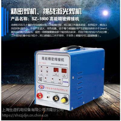 盐山冷焊机 SZ-1800 冷焊机哪里有卖的