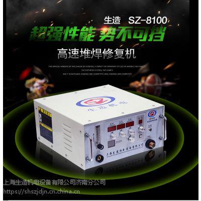 山东冷焊机修补机厂家气孔沙眼修复机 汽车零件修补机 生造机电8100