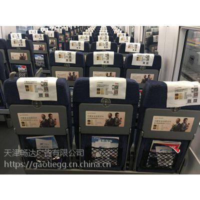 2019年高铁列车厢广告、高铁列车身广告、一手高铁广告公司