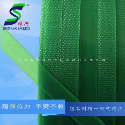 宁波顺兴可定制PET塑钢打包带 1608PET塑钢托盘带
