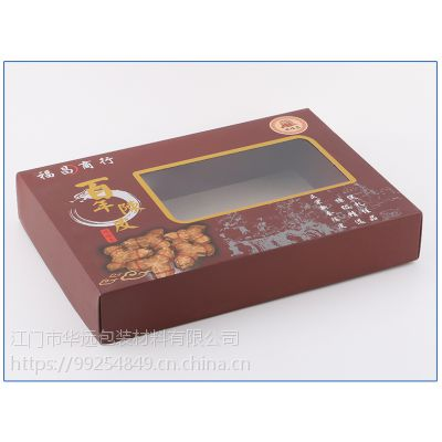 江门卡盒折盒彩盒包装