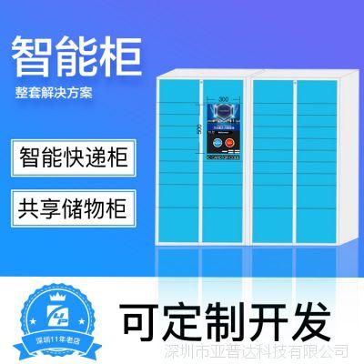 快递柜系统  智能快递柜 共享储物柜 智能柜硬件软件主板全套解决