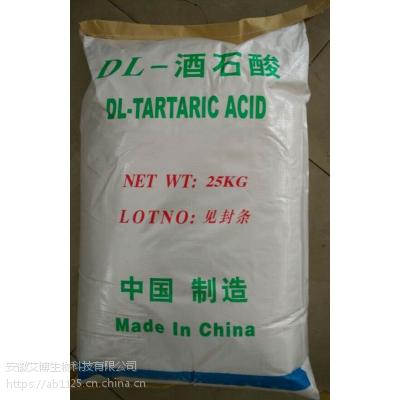 DL-酒石酸 生产型厂家 价格优惠