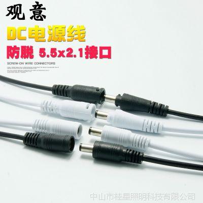 厂家直销 dc电子电源线 AC公母插头线LED面板灯驱动电源连接线