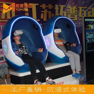 vr游戏设备厂家直销vr一体机设备vr蛋椅 太空舱 vr虚拟现实设备vr体验馆加盟