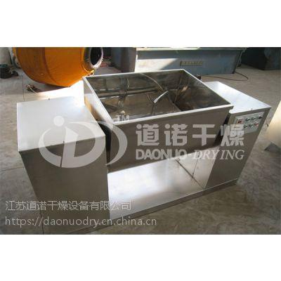 江苏道诺供应:CH-200、CH-300系列槽型混合机